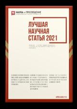 Лучшая научная статья 2021